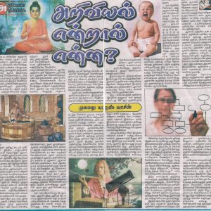 DR_YUNUS_ARTICLE_IN_NANBAN-NO-1-1024x960