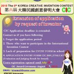 The 6th KOREA CREATIVE INVENTION CONTEST